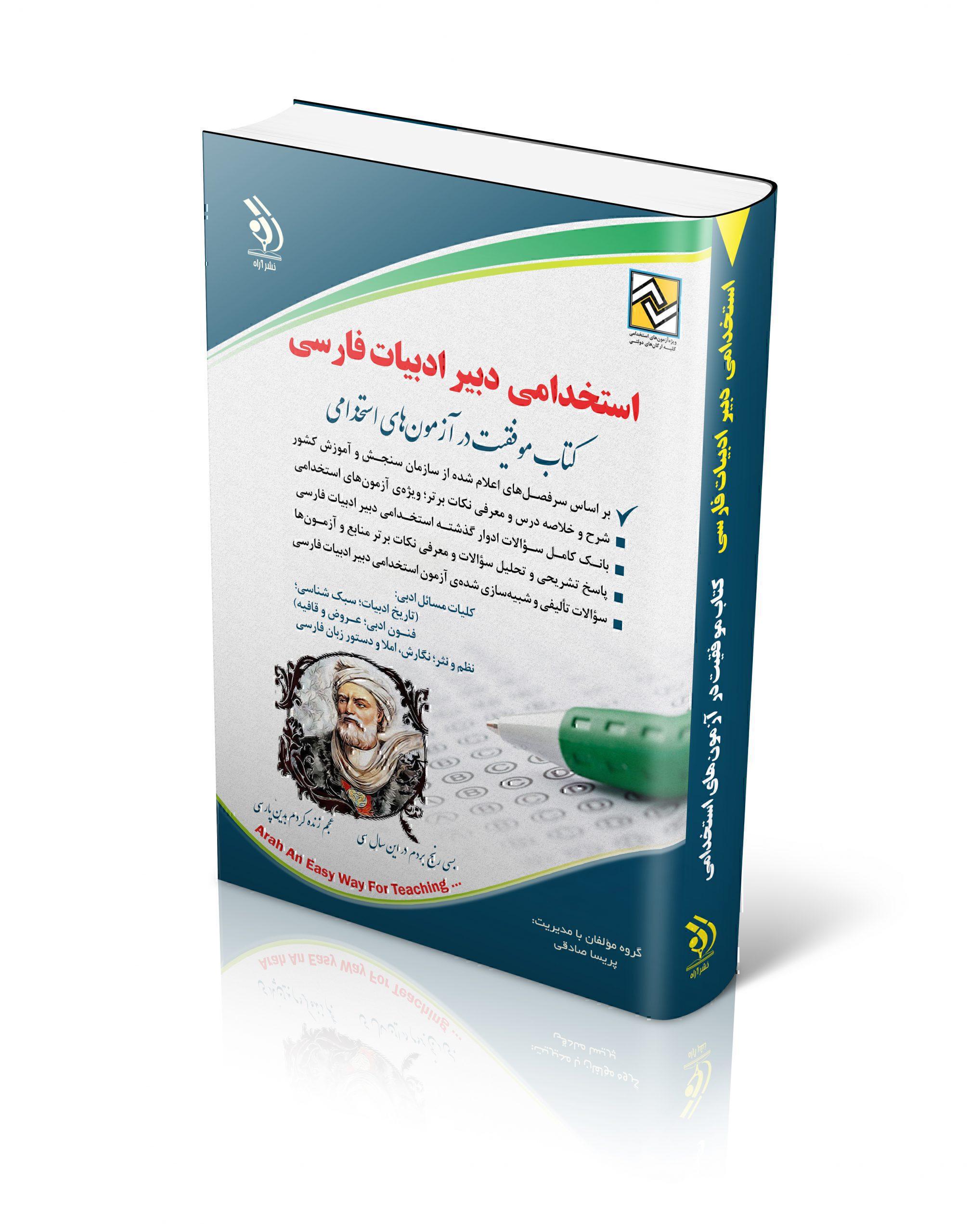 کتاب استخدامی دبیر ادبیات فارسی