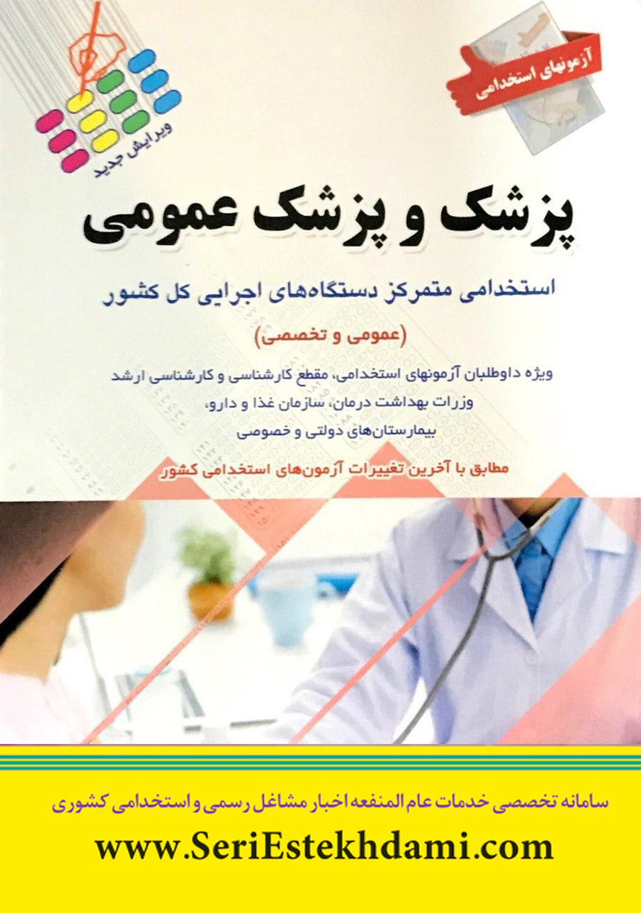 منبع استخدامی پزشک و پزشک عمومی