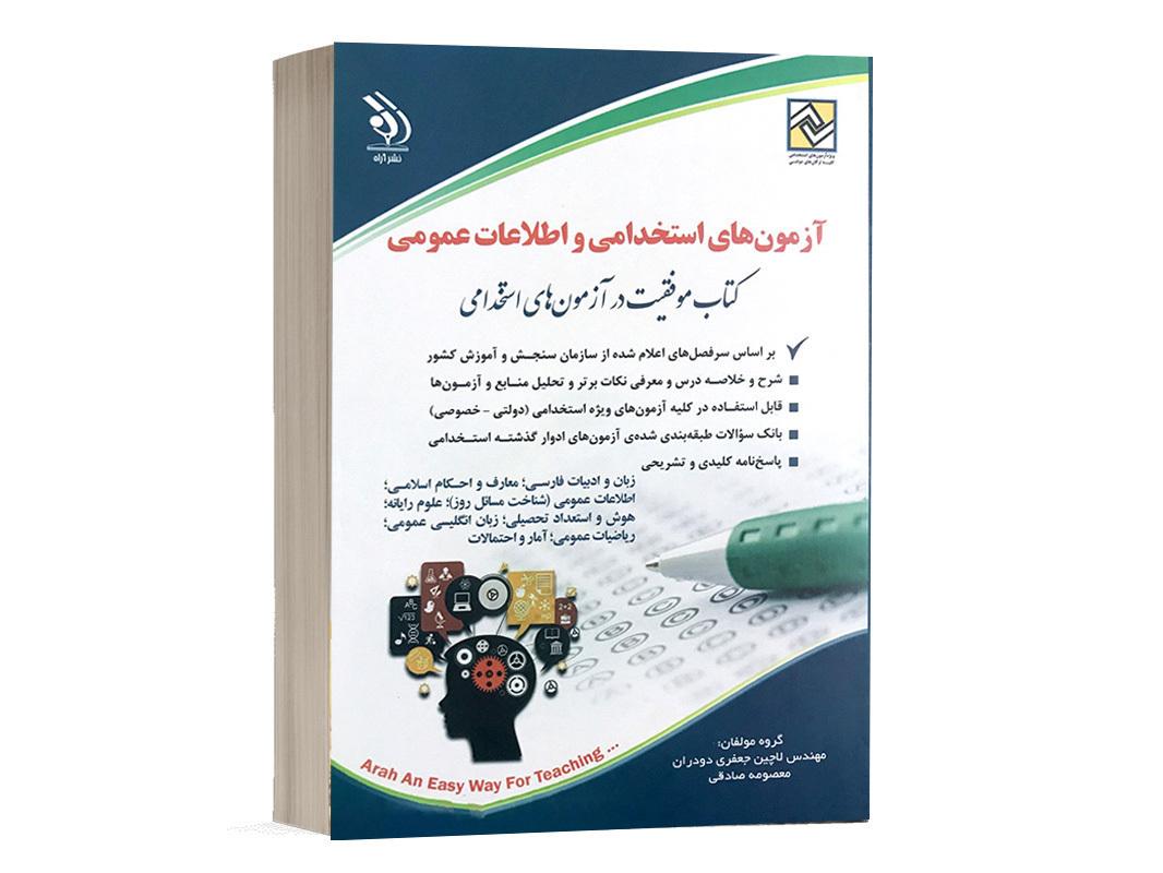 کتاب نمونه سوالات دروس عمومی آزمون آموزش و پرورش