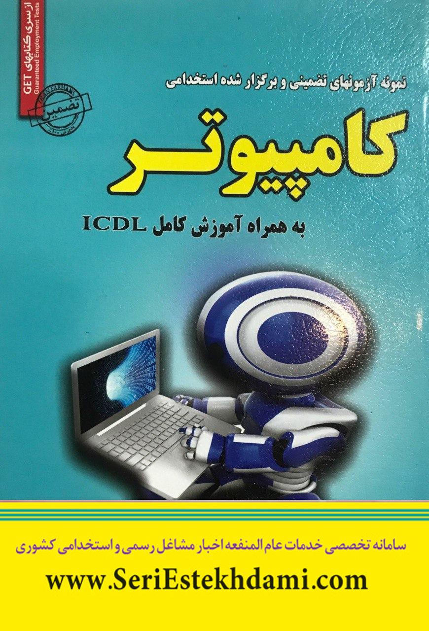 کتاب استخدامی کامپیوتر