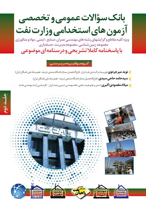 جلد دوم بانک وزارت نفت