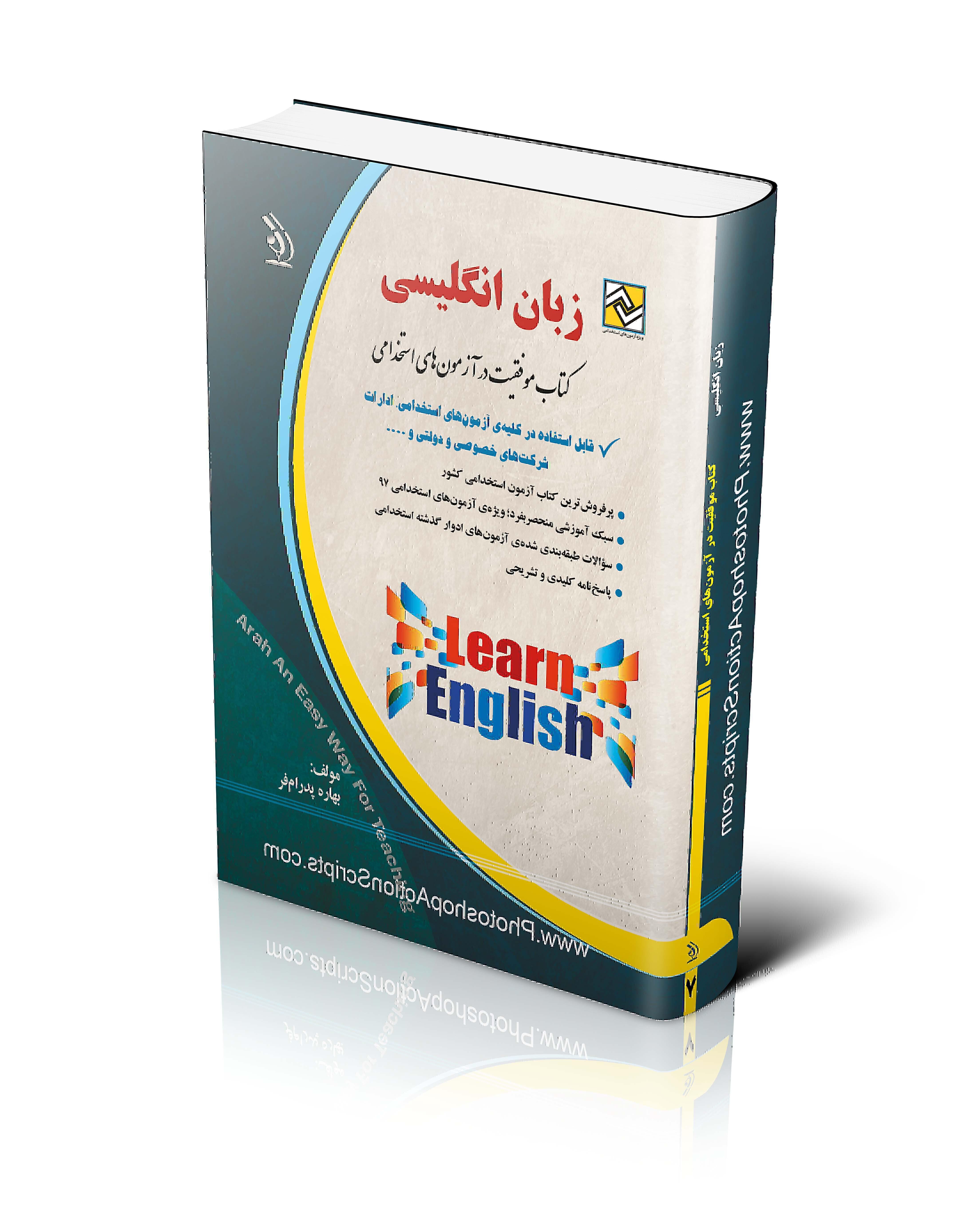 کتاب زبان انگلیسی ویژه آزمون های استخدامی