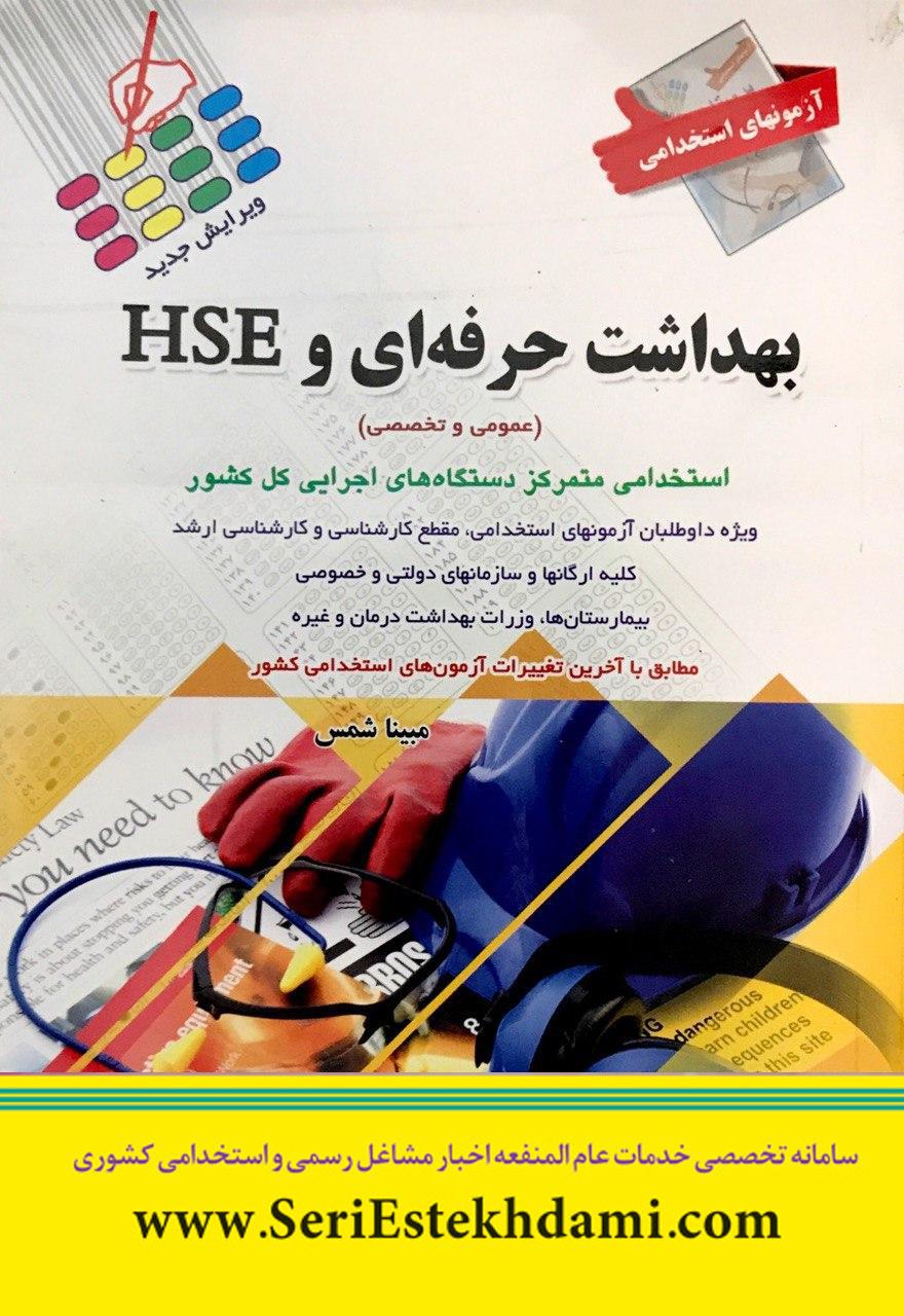 بهداشت حرفه ای HSE
