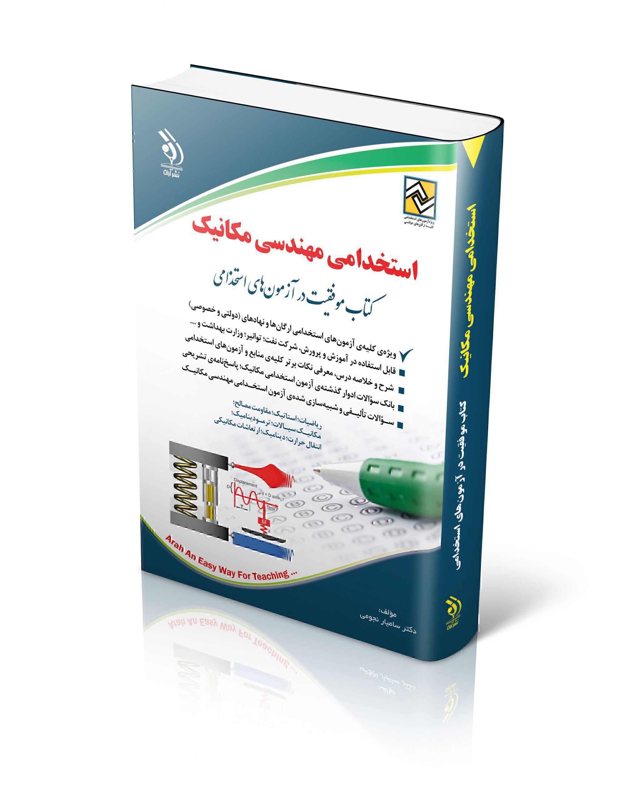 کتاب استخدامی مهندسی مکانیک