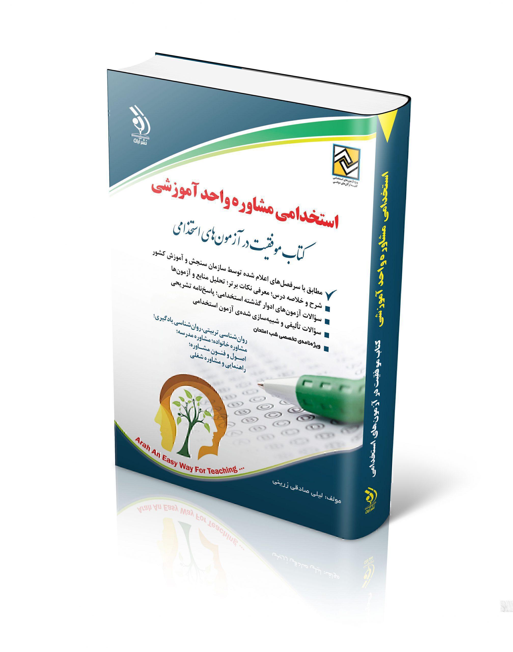 کتاب استخدامی مشاوره آموزشی