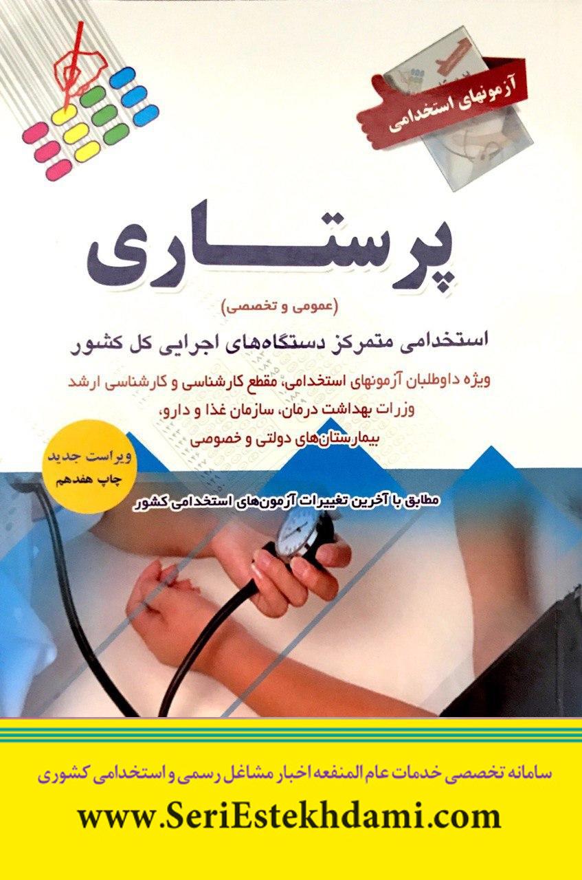 کتاب استخدامی ویژه پرستاری