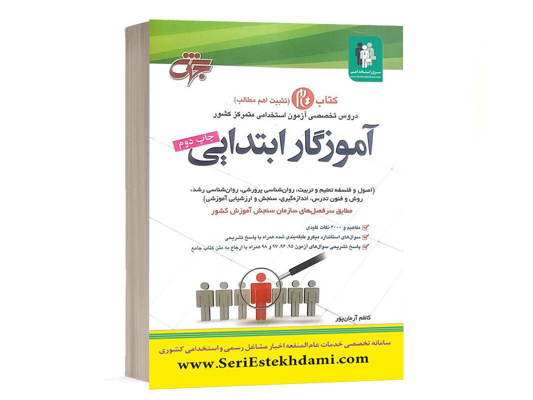کتاب استخدامی آموزگار ابتدایی