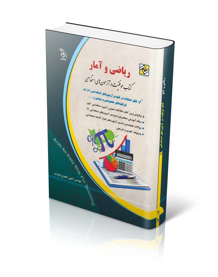 کتاب استخدامی ریاضی و آمار