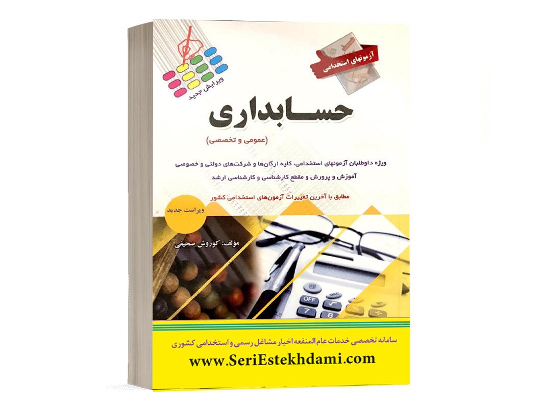 کتاب استخدامی حسابداری