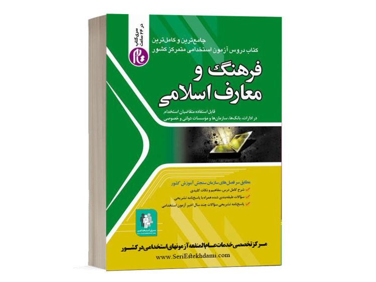 کتاب استخدامی فرهنگ و معارف اسلامی