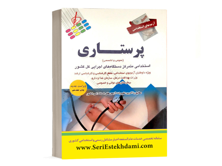 کتاب استخدامی پرستاری