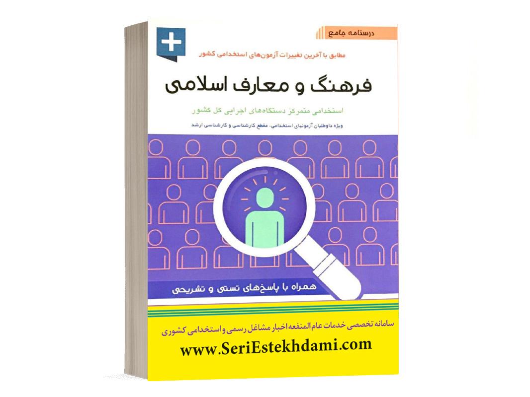 کتاب استخدامی معارف اسلامی