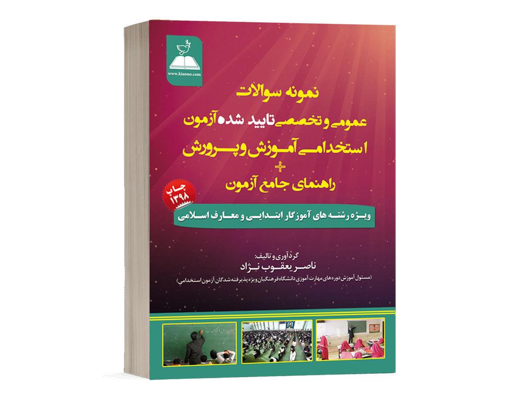 کتاب نمونه سوالات عمومی و تخصصی آموزش و پرورش