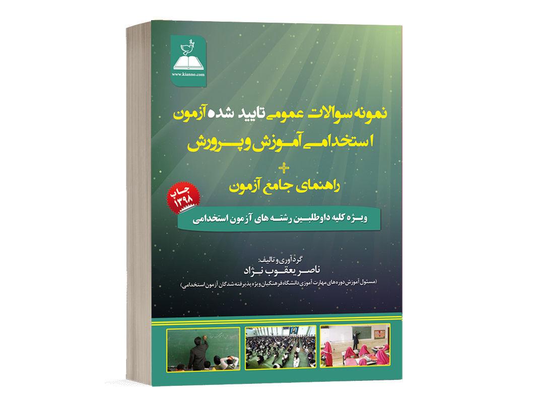 کتاب استخدامی عمومی آموزش و پرورش