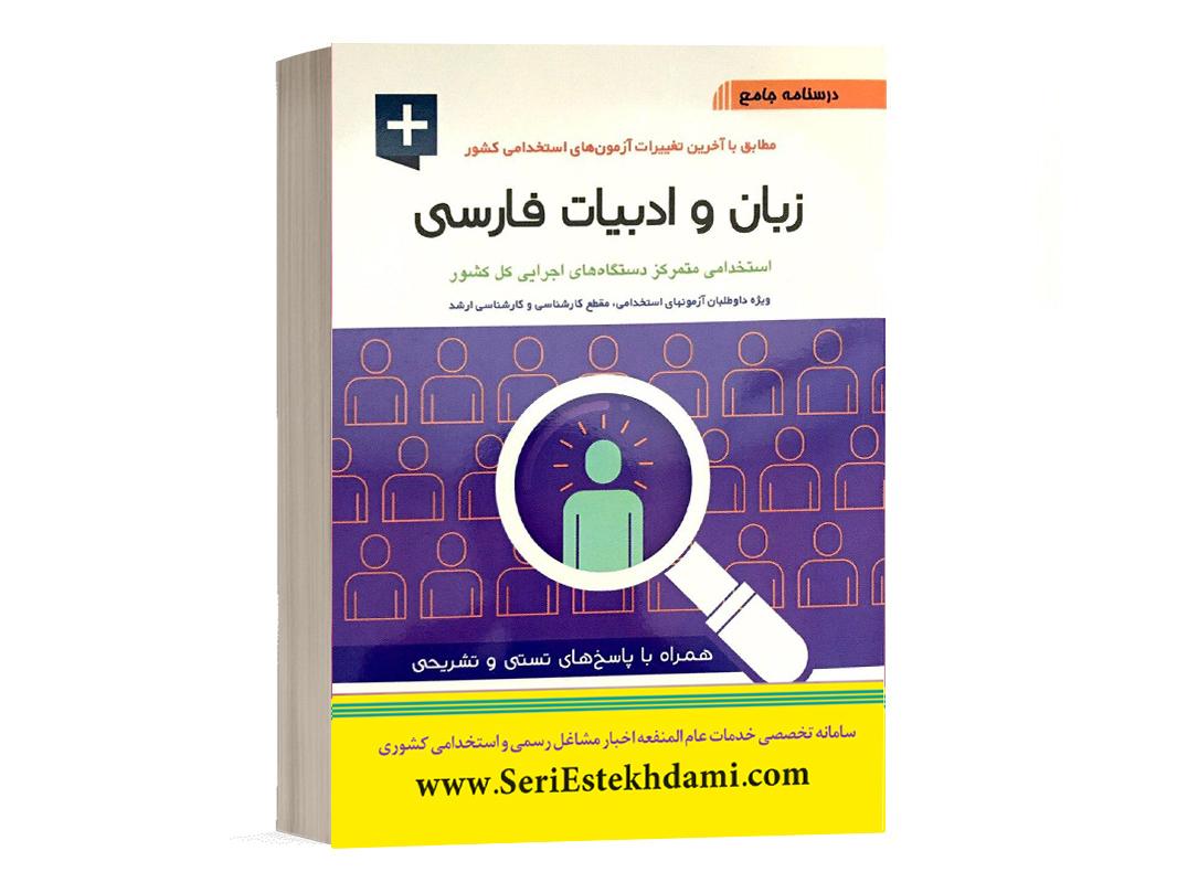 کتاب استخدامی ادبیات فارسی