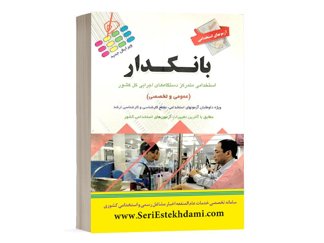 کتاب استخدامی بانکداری