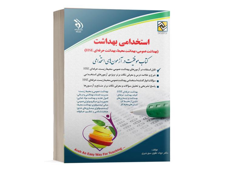 کتاب استخدامی بهداشت