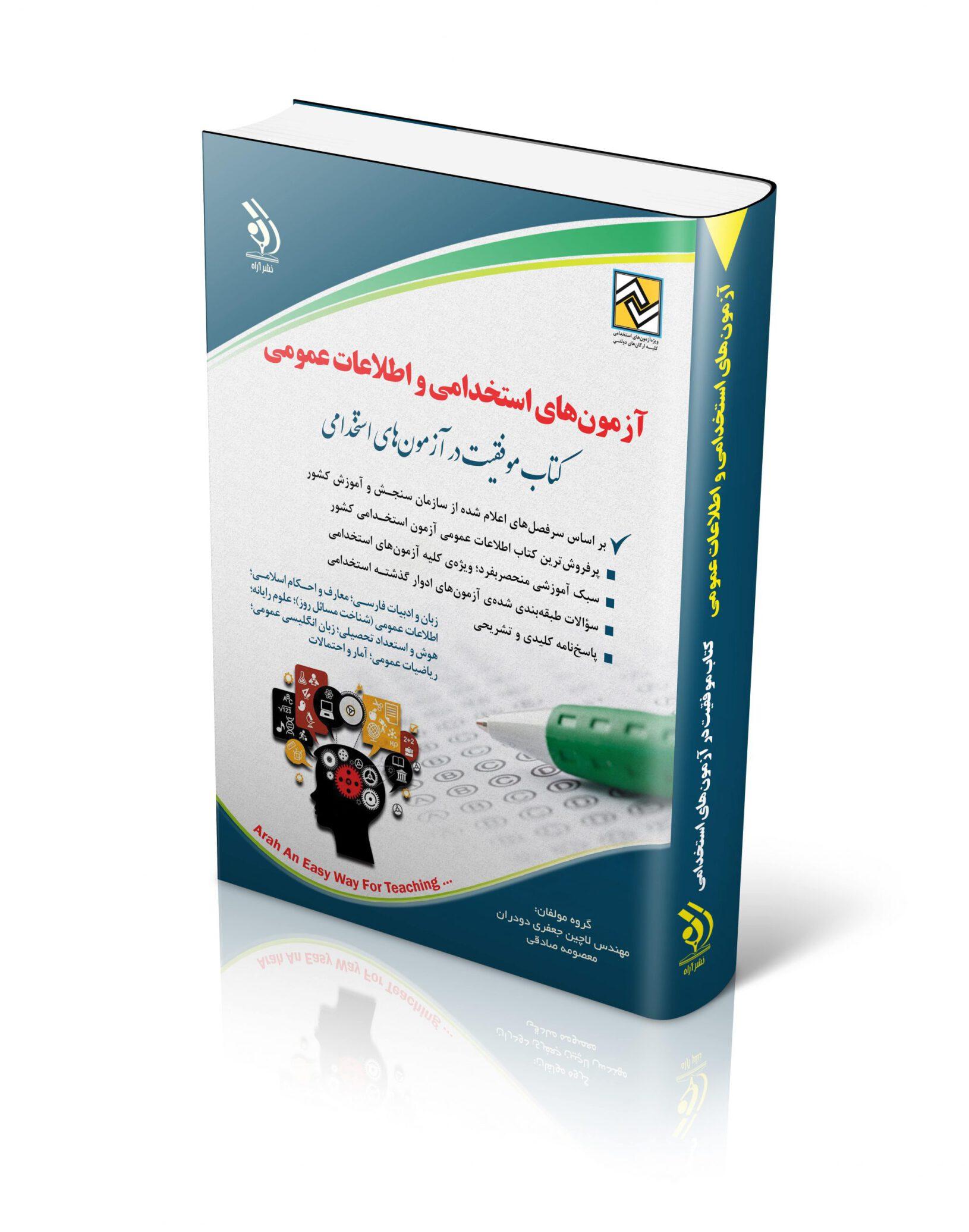 کتاب آزمون های استخدامی و اطلاعات عمومی