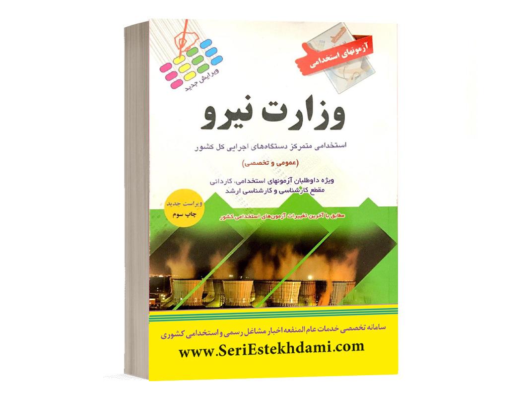 کتاب استخدامی وزارت نیرو