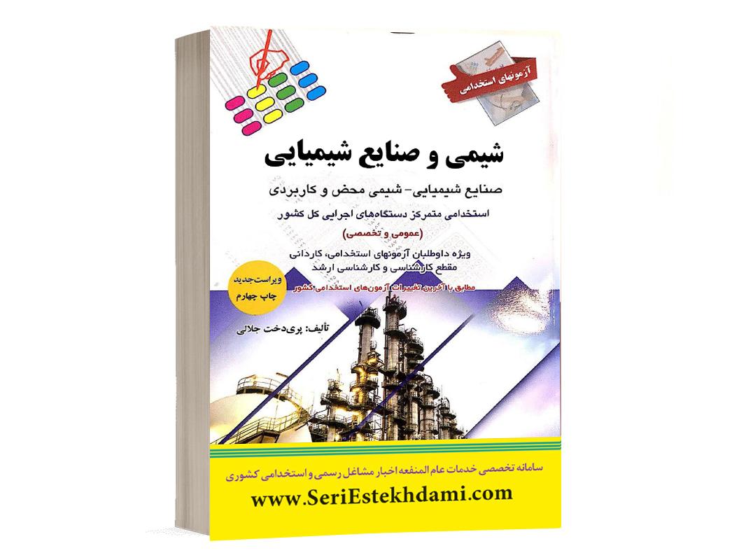 کتاب استخدامی شیمی و صنایع شیمیایی