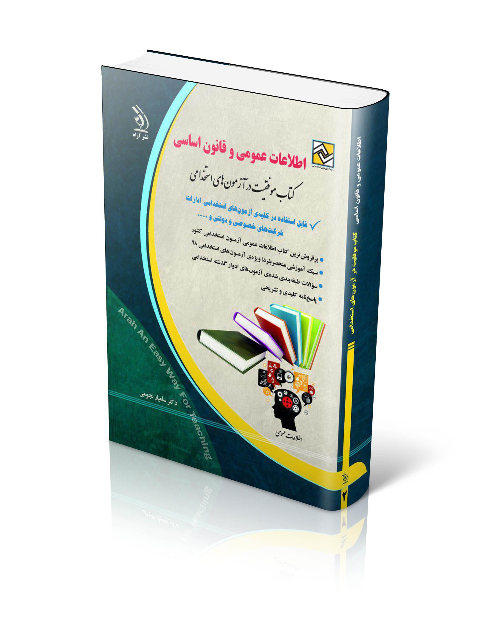 کتاب استخدامی اطلاعات عمومی و قانون اساسی