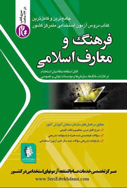 کتاب معارف اسلامی ویژه آزمون های استخدامی