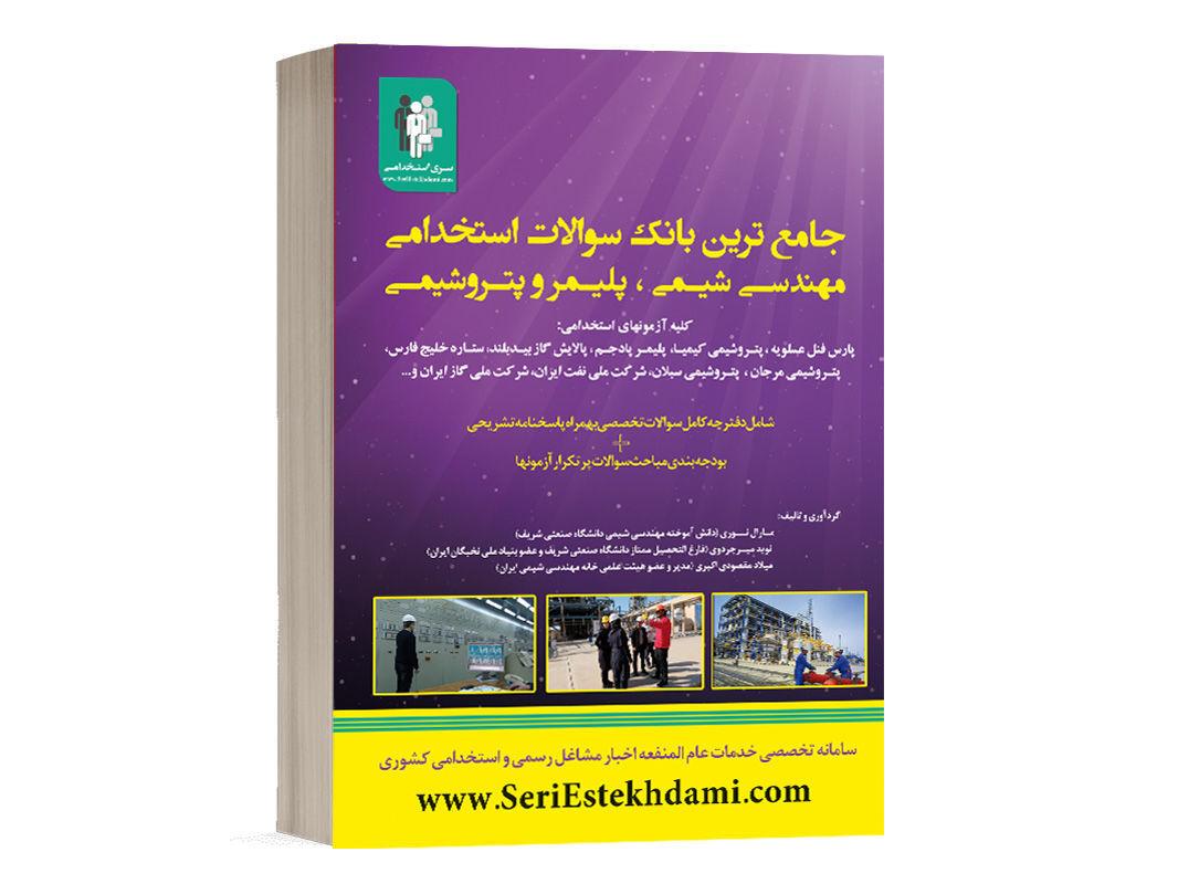 کتاب بانک سوالات پتروشیمی