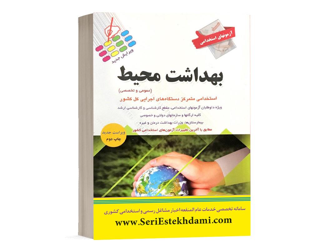 کتاب استخدامی بهداشت محیط