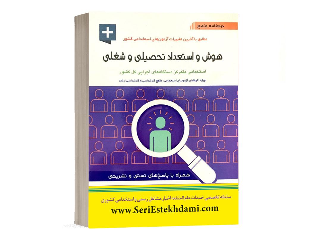 کتاب استخدامی هوش و استعداد
