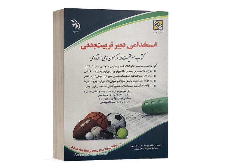 کتاب استخدامی دبیری تربیت بدنی