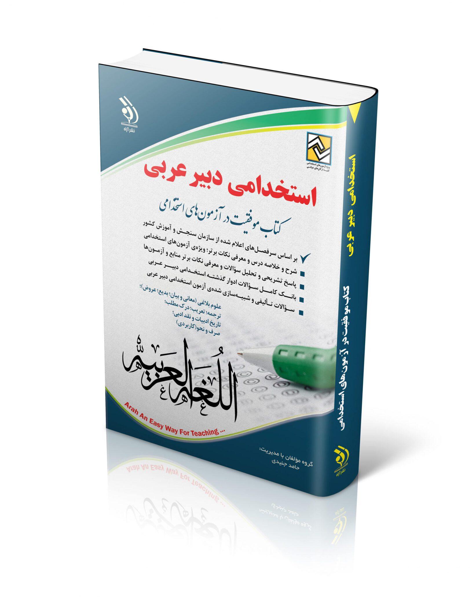 کتاب استخدامی دبیر عربی
